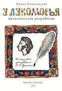 """""""У Лукоморья"""" -Методическаяразработка И"""