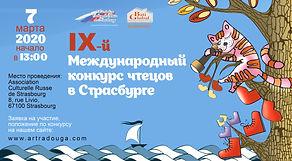 Poster_Kokurs_chtetsov_2020_web.jpg