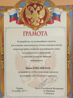 Ковалевская И.