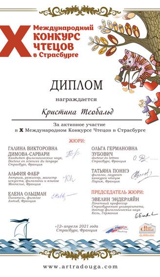 Diplom_KCh_6_Kristina Teobald.jpg