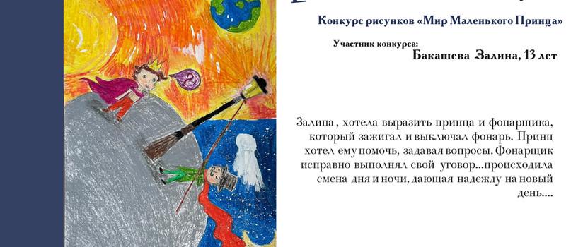 bakasheva_zalina.jpg
