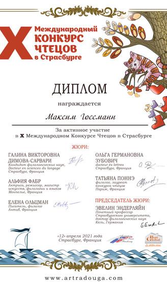 Diplom_KCh_7_Maksim Gossmann.jpg
