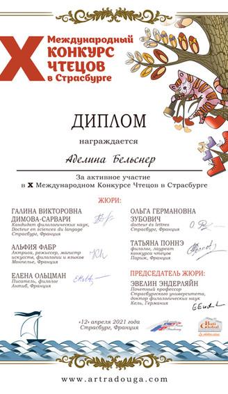 Diplom_KCh_6_Adelina Belsner.jpg