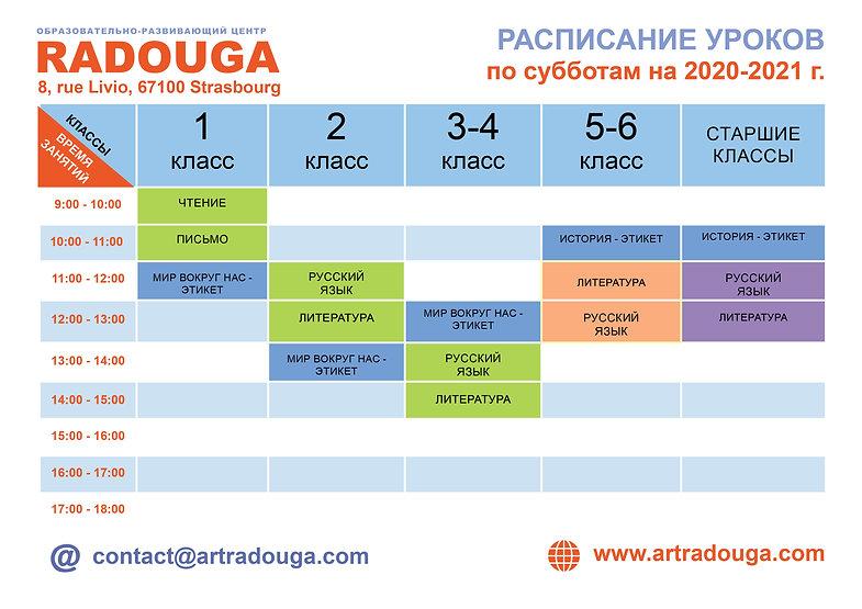 schedule_2020_212.jpg