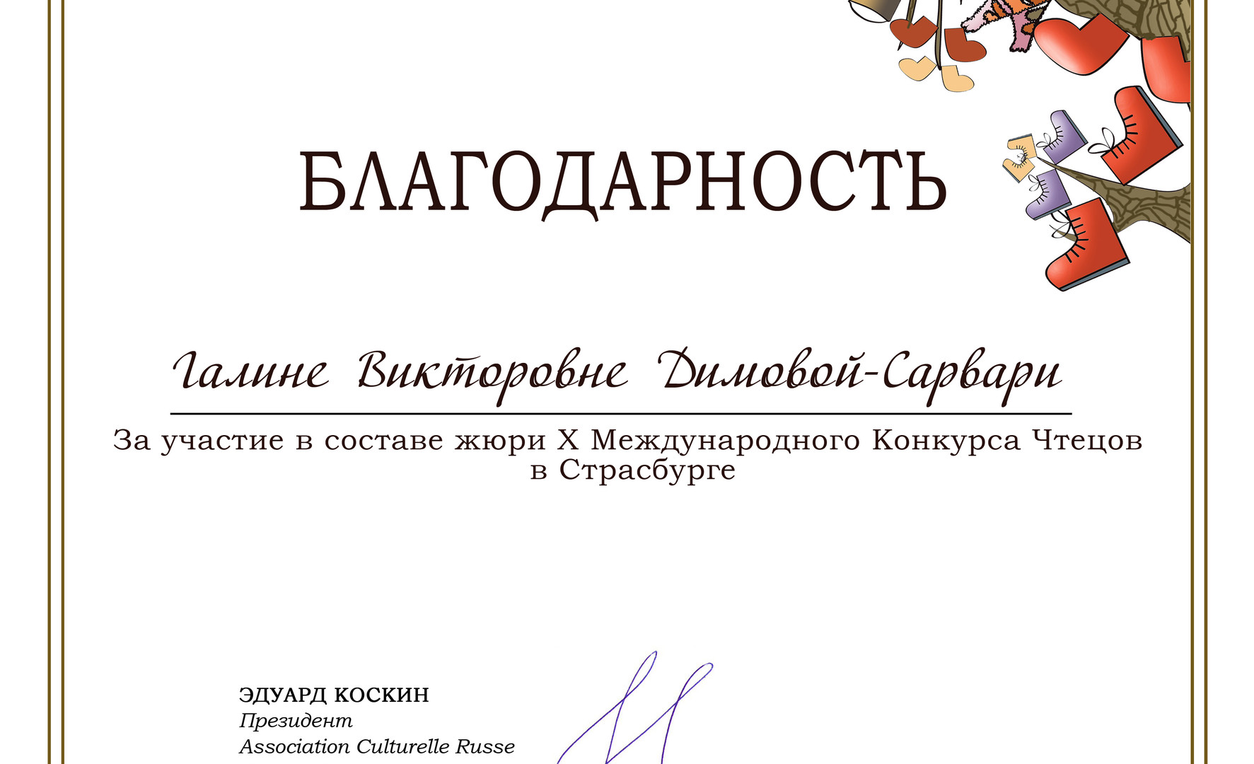 gratitude_KCh_X_Galine_Dimovoy.jpg
