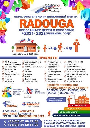 РАДУГА 2021-22.jpg