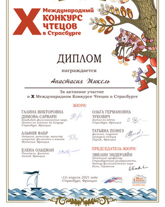 Diplom_KCh_Aprelik_Anastasia_Jikel.jpg