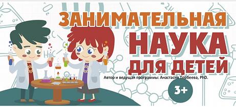 Наука.png
