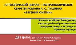 Секреты Онегина.png