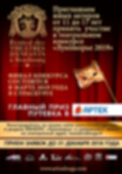 Teatr_Lukomorie_Poster_1_with_logos.jpg