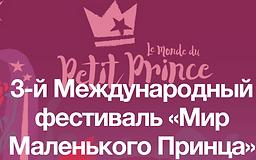 Маленький принц-фестиваль.png