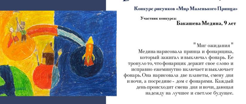 bakasheva_madina.jpg