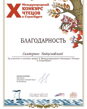 gratitude_KCh_X_Ekaterine_Voytsekhovskoy
