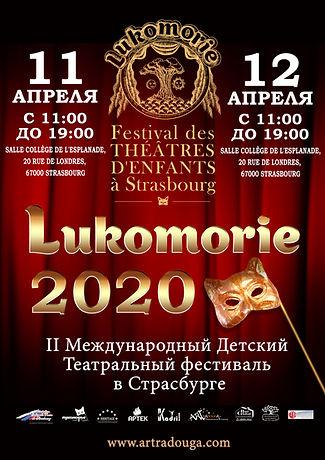 Лукоморье2020 постер.jpg