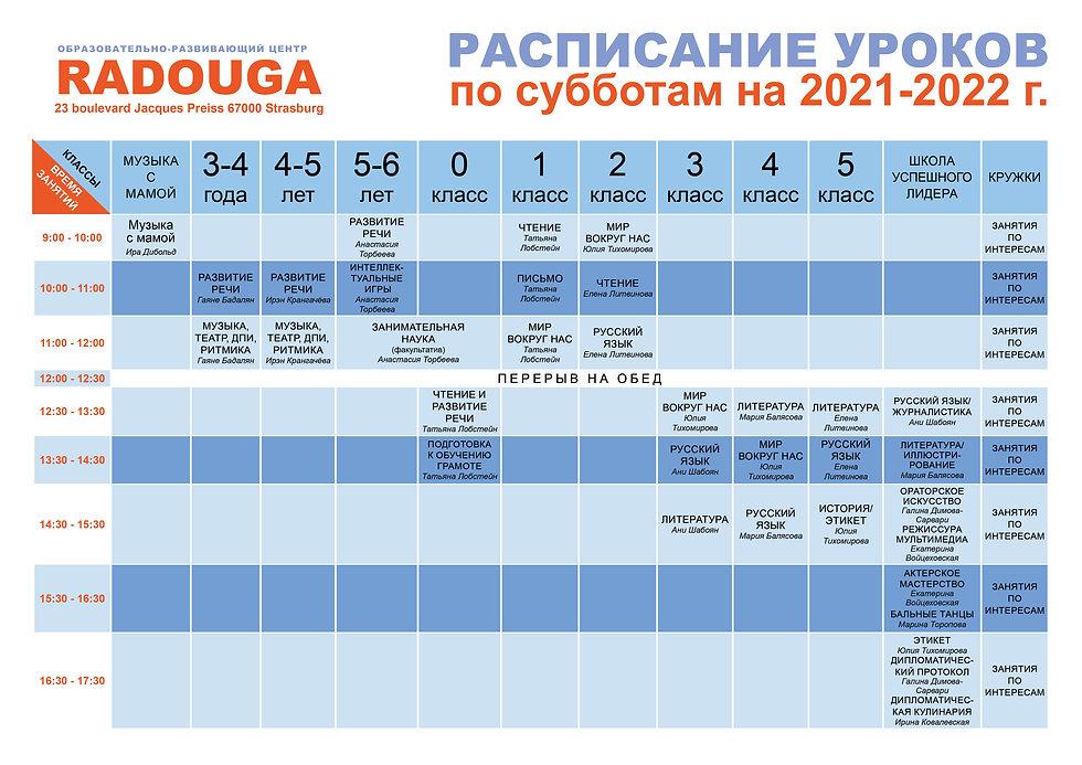расписание 2021-22.jpg