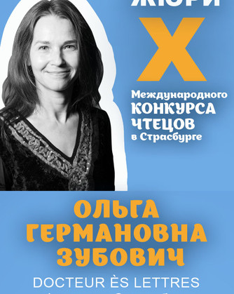 Olga Zoubovitch.jpg