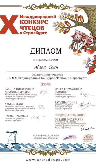 Diplom_KCh_7_Mari Esin.jpg