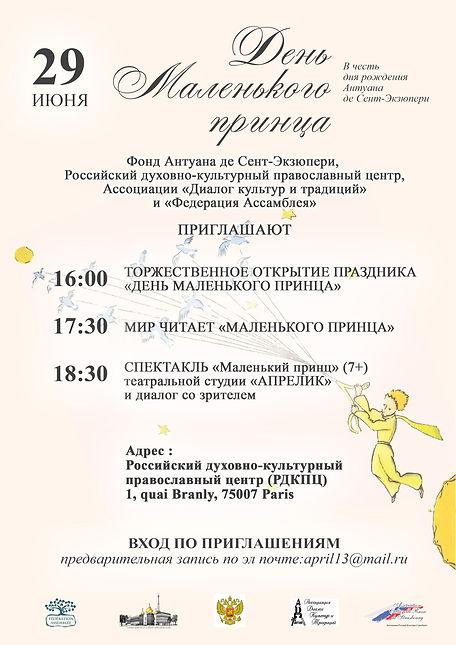Afisha_Ru_2021.06.10_02.jpg