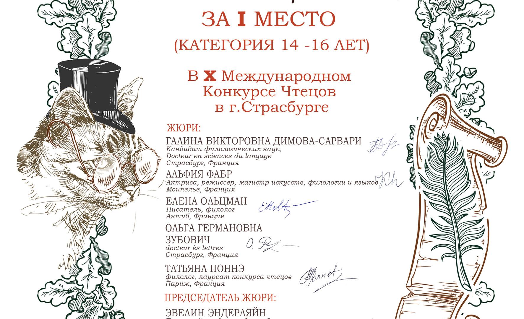 Diplom_KCH_X_1_place_14-16.jpg