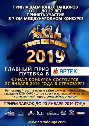 Afisha_2019_1_with_logos.jpg