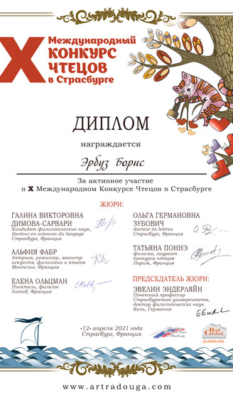 Diplom_KCh_8_Erbuz_Boris.jpg