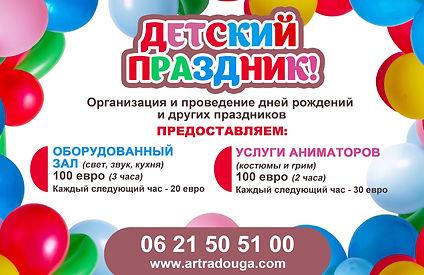 Детские праздники аренда помещения_edite