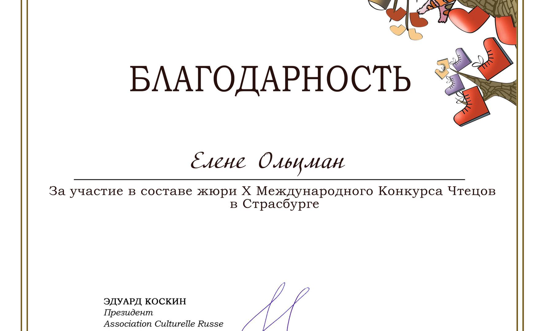 gratitude_KCh_X_Elena_Oltsman.jpg