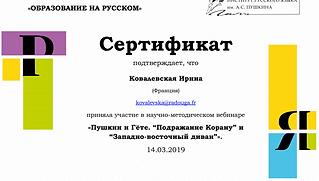 Ковалевская- Пушкин и Гёте.png