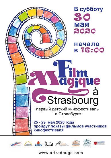 FILM MAGIQUE_1.jpg
