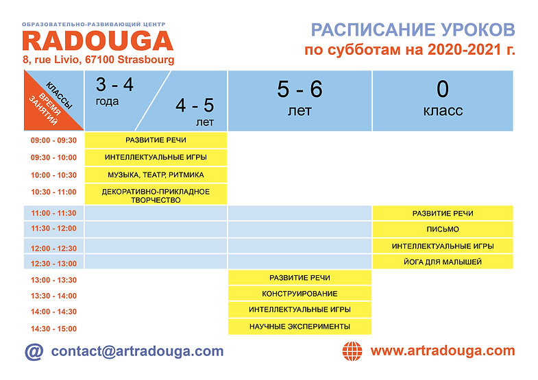 schedule_2020_214-2.jpg