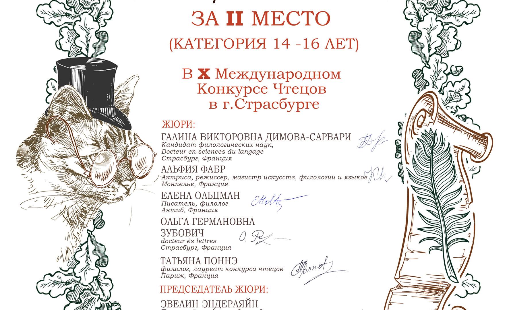Diplom_KCH_X_2_place_14-16.jpg
