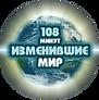 4 108 минут изменившие мир.png