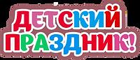 Детские праздники аренда помещения-2.png
