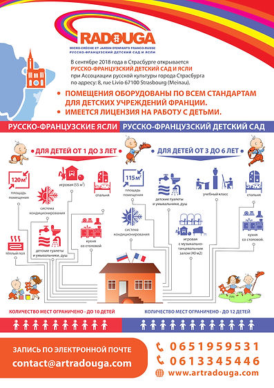 Infographica_ru.jpg