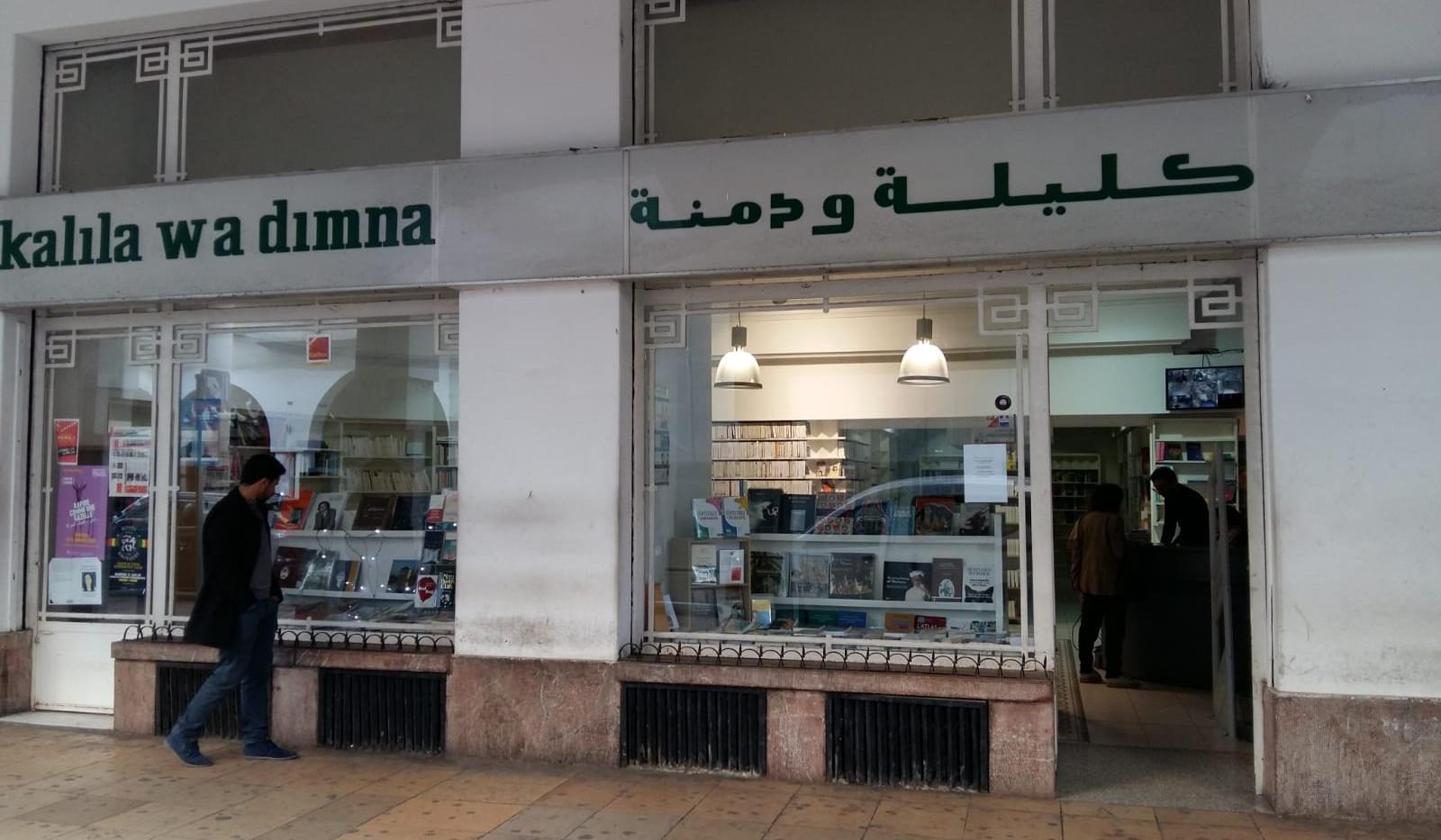La chaise à Rabat à la librairie Kalila wa dimna