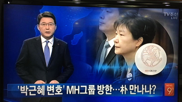 15 August 2017 - Detention of former South Korean President Park Geun-hye challenged