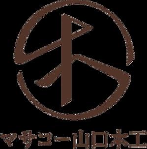 マサコー山口木工ロゴ.png