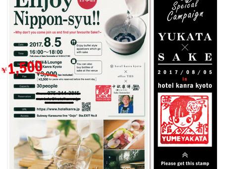 ホテルカンラ京都さん【Enjoy Nippon-syu!!】イベントに夢館スタッフが参加しました!