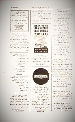 Page from Arab American newspaper Al-Sayeh