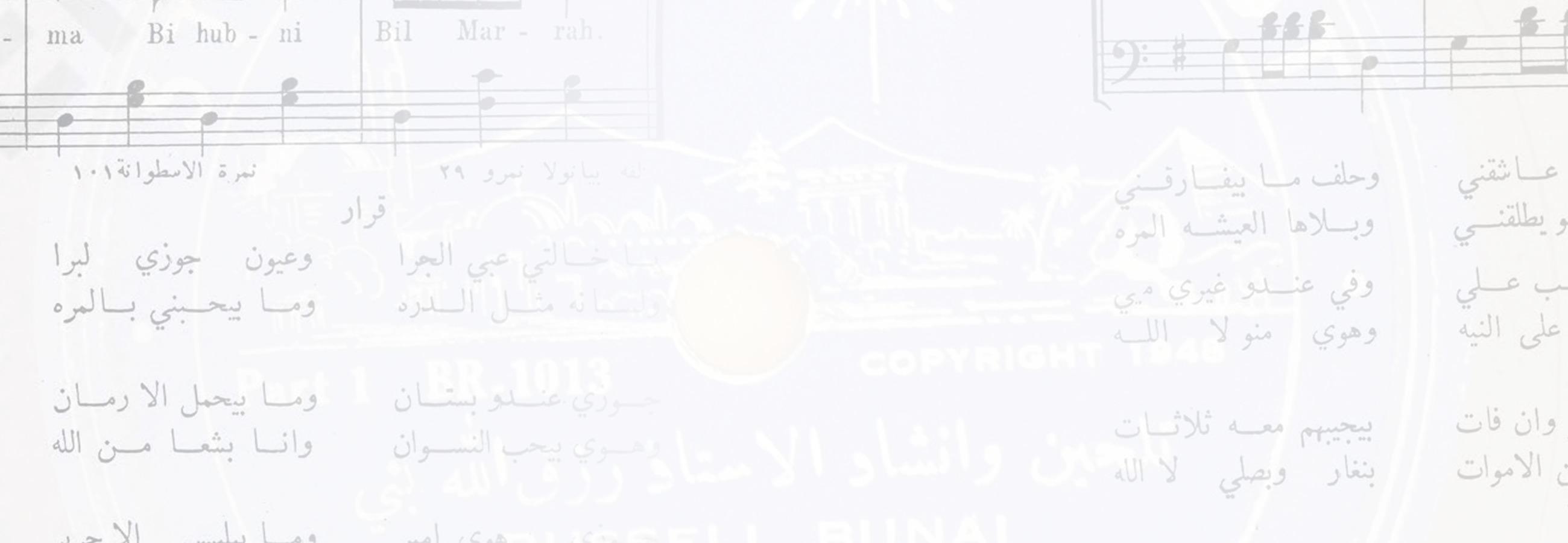 Sheet music from Arab American composer Alexander Maloof