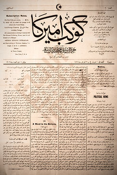 Image of Kawkab Amirka, the first Arabic newspaper published in the US