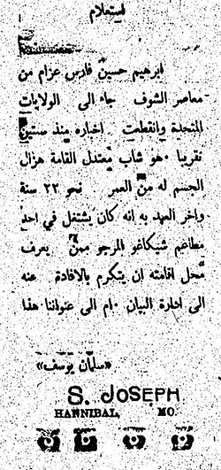 Al-Bayan, January 8, 1916