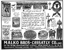 Al-Sa'ih, 1941
