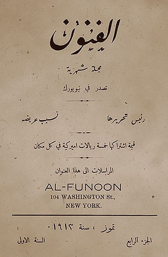 Cover of arts newspaper publication al-Funun