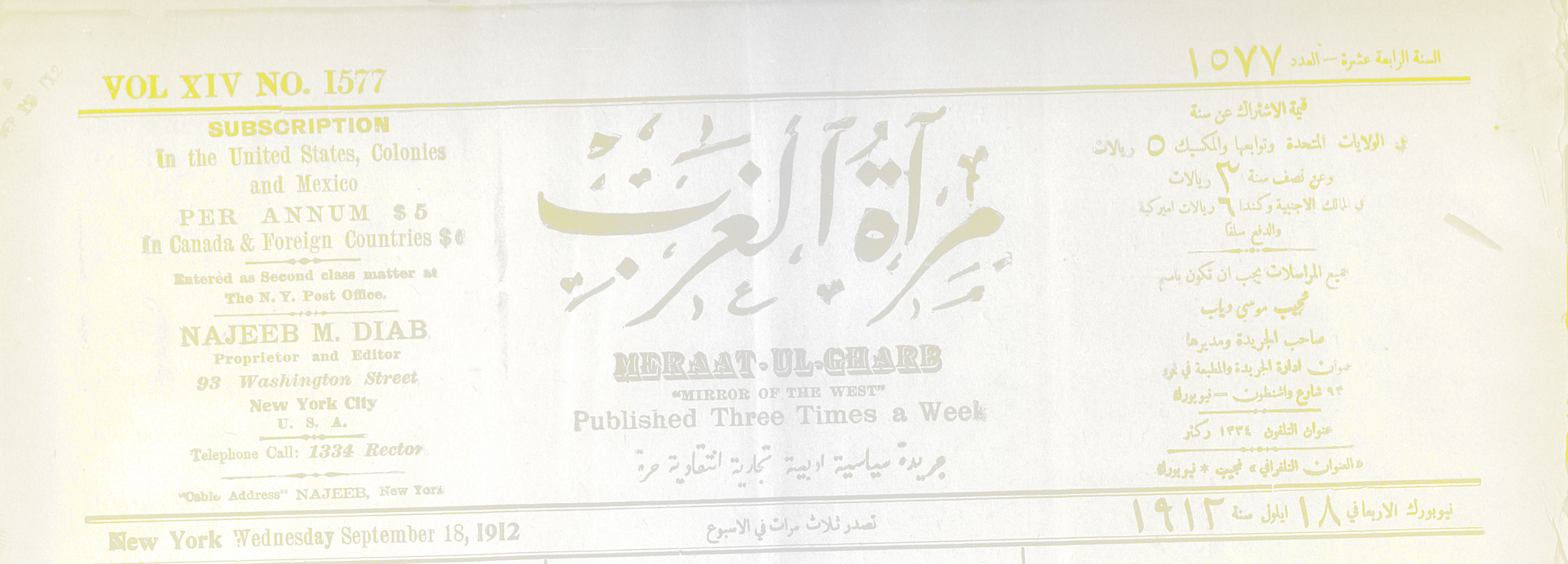 Arab American newspaper Mira'at al-Gharb