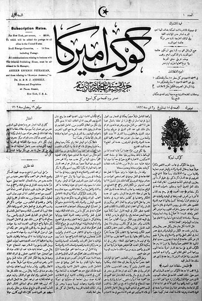 First Arabic language newspaper published in the United States, Kawkab Amirka