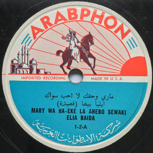 78 RPM Arabphon record label. Courtesy of the Richard M. Breaux Collection.