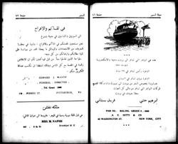 As-Sameer, January 3, 1935
