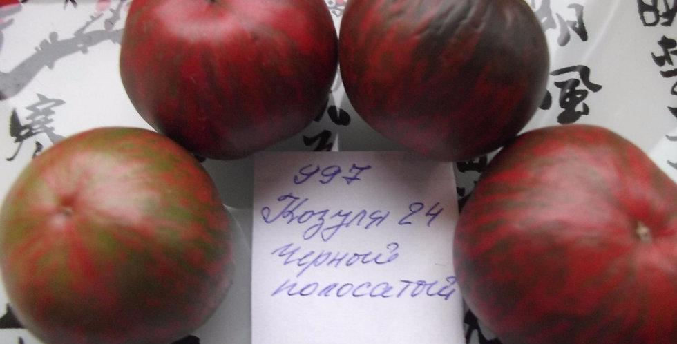 997 - Kozula 24 / Козула 24 Чёрный полосатый