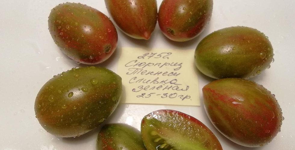 2752- Surprise Tennessee green cream / Сюрприз Теннесси зелёная сливка